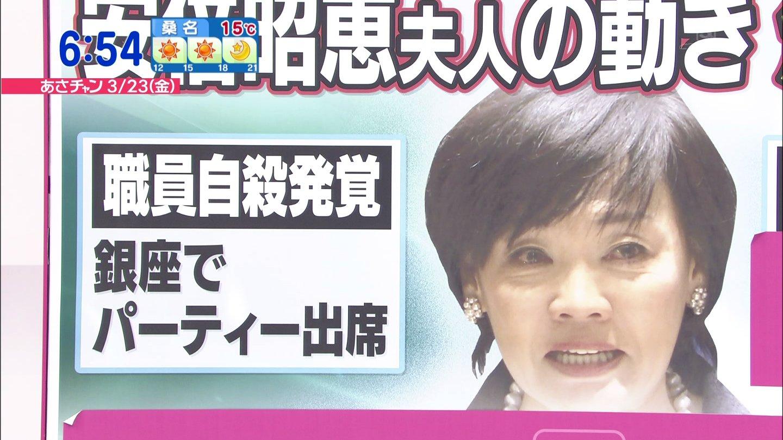【で?】TBS「財務省職員の死が発覚した日の夜、昭恵夫人はパーティーに出席していた!」 のサムネイル画像