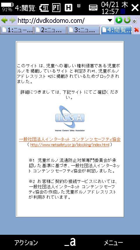 日本版「金盾」開始、児童ポルノサイトをブロッキングのサムネイル画像