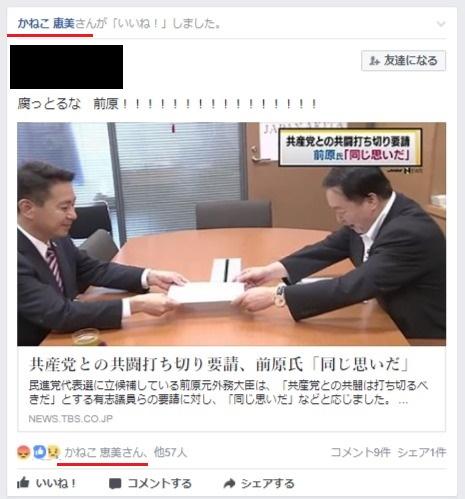 【悲報】民進党・金子恵美議員「腐っとるな前原!」フェイスブックで拡散 共産党との共闘解除に不満かのサムネイル画像