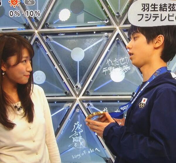 【画像】 三田友梨佳アナ「(メダル)大きいですね」→ 上目遣いで羽生君を見る → 鬼女激怒のサムネイル画像