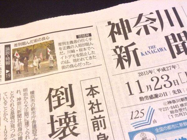 【速報】「神奈川新聞」支社長を逮捕。JKのスカート内を盗撮などの容疑。のサムネイル画像