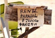 【悲報】中国人だけレンタル料金10倍、ビーチパラソル屋の立て看板が差別だと批判殺到wwwwwwwwwwwのサムネイル画像