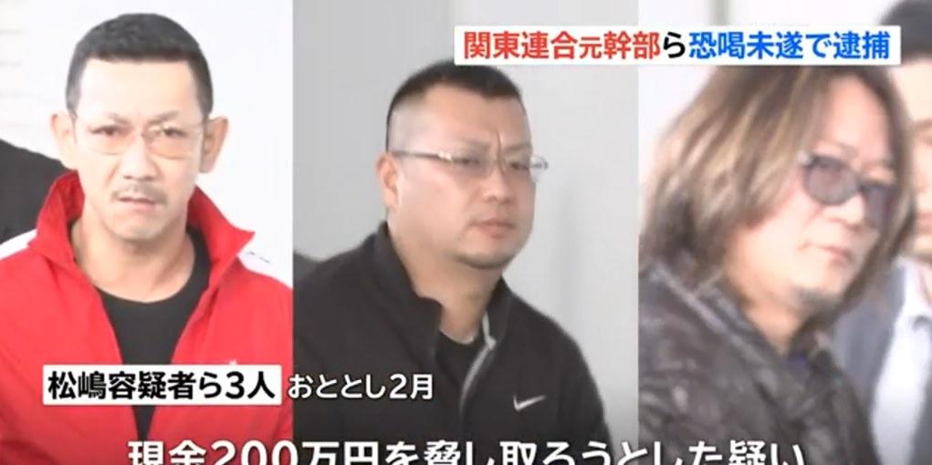 【画像】関東連合の元幹部らがAV男優へ恐喝未遂 → 脅し取ろうとした額がこちら・・・のサムネイル画像