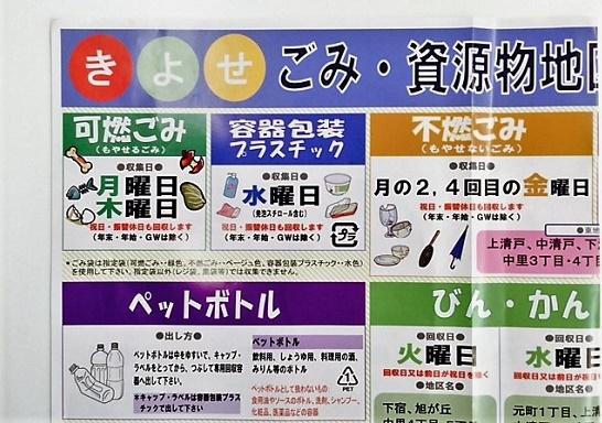 【悲報】収集された不燃ごみ、大半が焼却処理 → 東京で蔓延、危険な有害化学物質を空気中排出wwwwwwwwwwwwwwのサムネイル画像