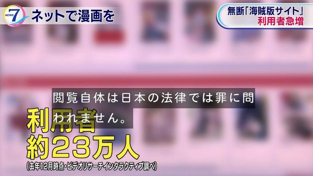 【朗報】NHK「漫画村を閲覧することは犯罪ではありません」のサムネイル画像
