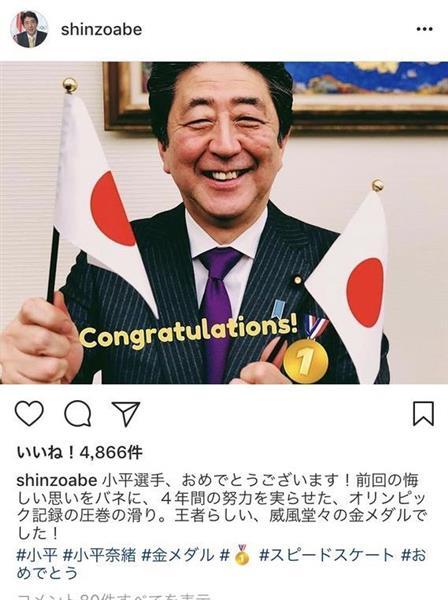 【悲報】安倍首相「小平選手おめでとう!」→ Twitter民、なぜか発狂してしまう のサムネイル画像