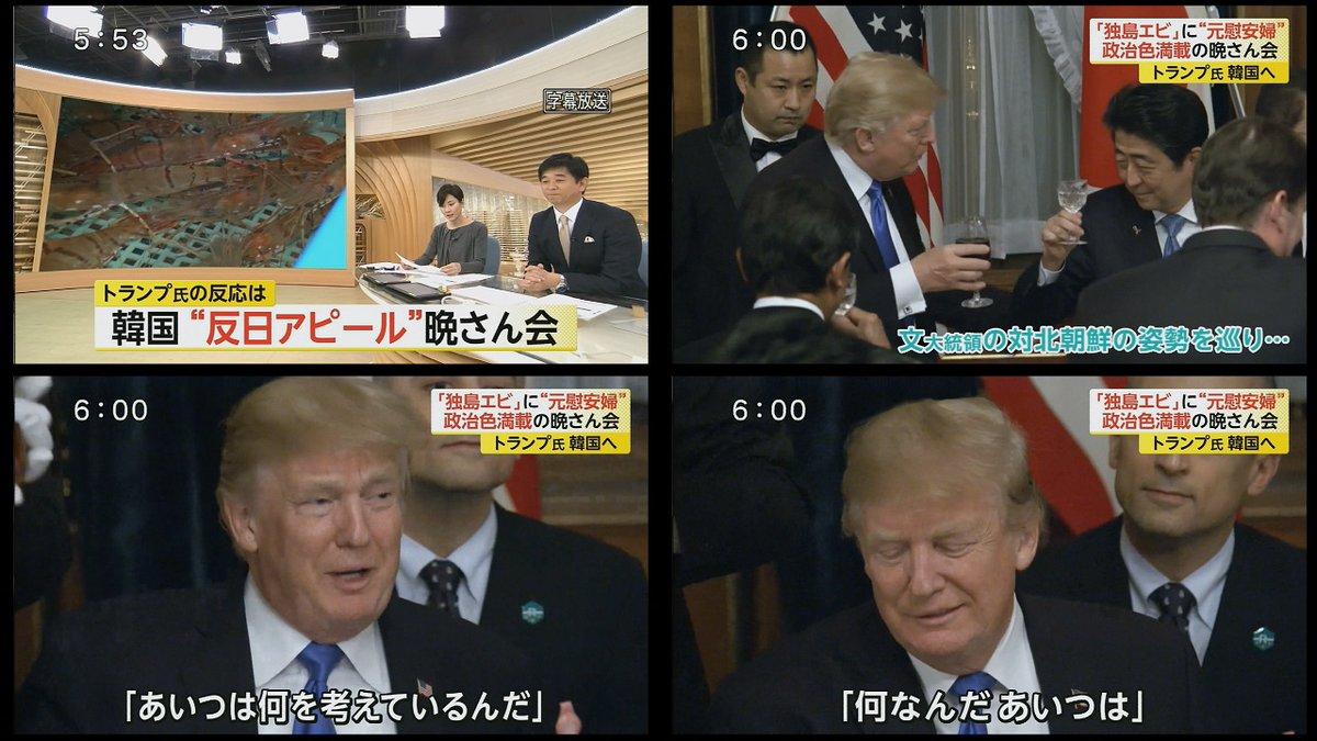 【痛烈】トランプ大統領、文大統領を批判「あいつは何を考えてるんだ?何なんだあいつは?」のサムネイル画像