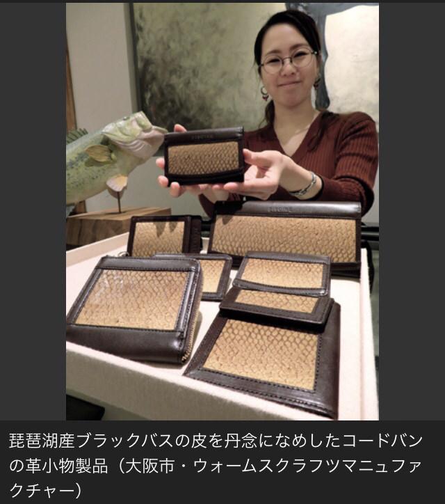 【特定外来種】ブラックバスの皮を有効利用した結果wwwwwwwwのサムネイル画像