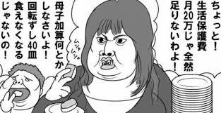 受給者「日本テレビのみなさまへ、生活保護についての悪意ある放送はやめてください。国民の権利なんです。」 のサムネイル画像