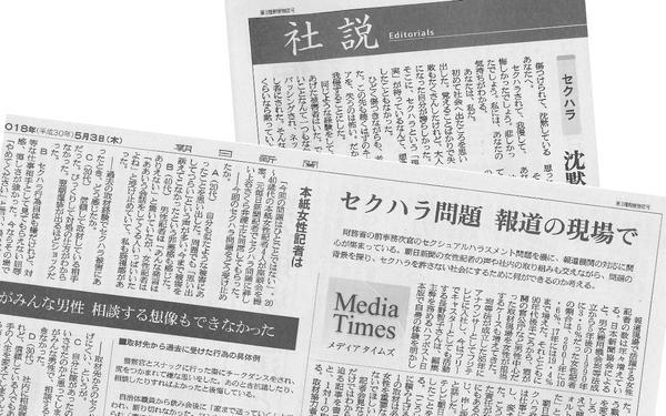 【速報】朝日新聞、セクハラの疑い!!→ 広報のコメントがこちらwwwwwwwwwwwwwwwのサムネイル画像