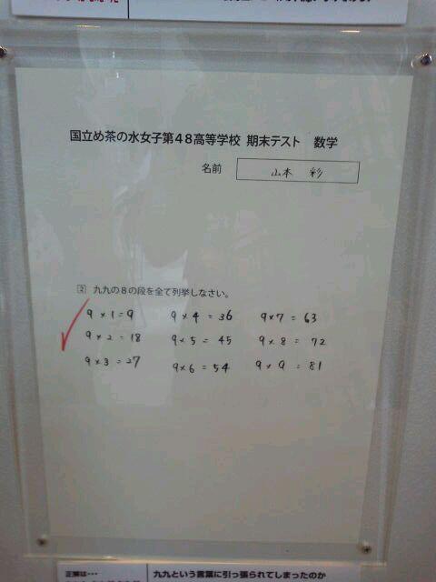 【山本彩】悲報 NMB48さや姉も8の段書けてなかった!!!!!!のサムネイル画像