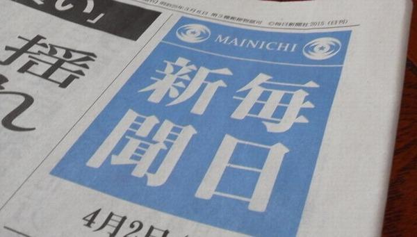 毎日新聞「前川氏は、印象操作を狙う与党の攻撃的な質問を冷静にかわした」のサムネイル画像