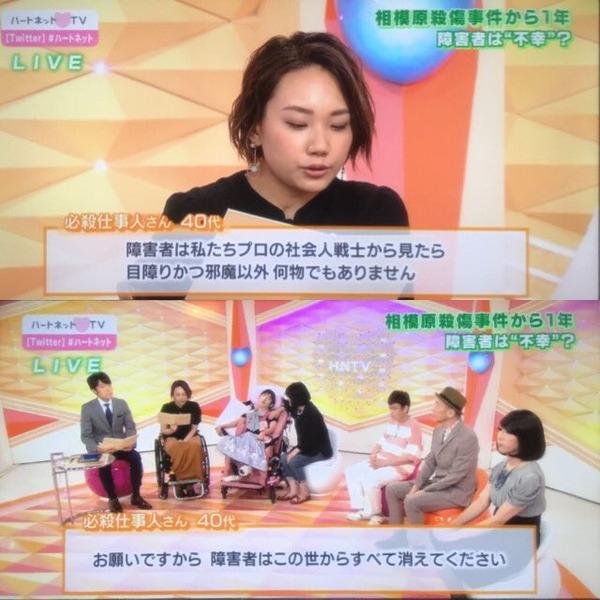 NHKで社会人戦士が「障がい者は目障りかつ邪魔。この世から全て消えて」と訴えるwwwwwwwwwwwwwwwwwwwwwwのサムネイル画像