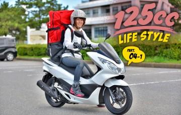 motobe_125cc_04-1-360x230