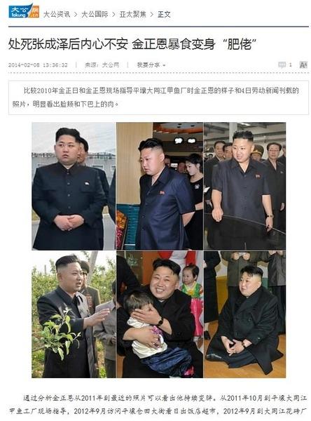 【北朝鮮】金正恩、激太りのサムネイル画像