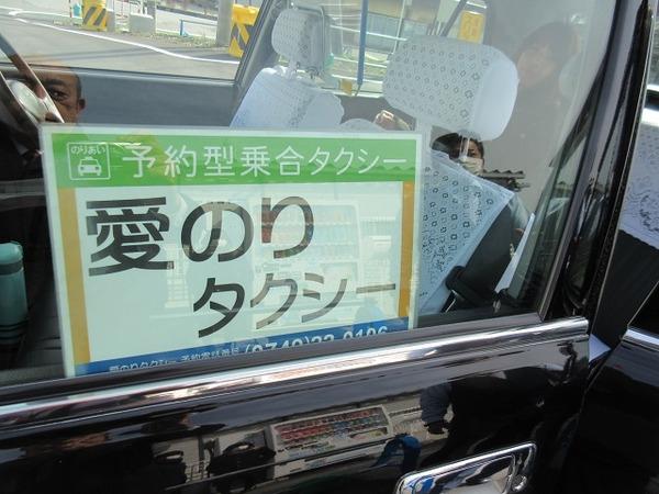 【あいのり】「相乗りタクシー」実証実験、東京都内で始まる のサムネイル画像