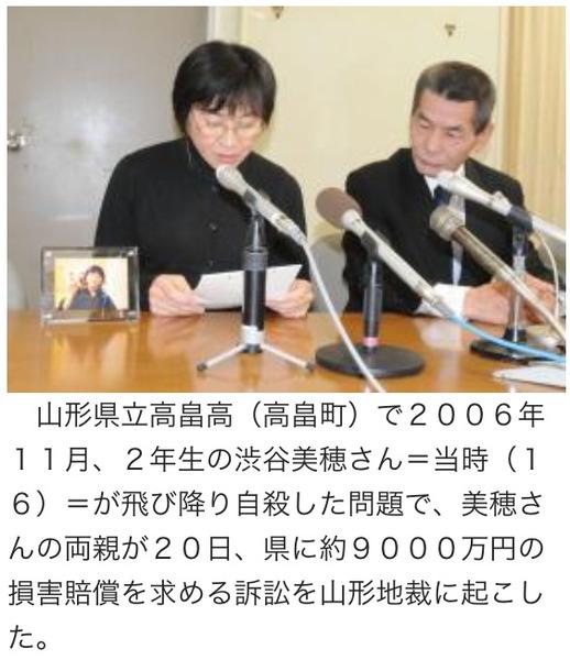 山形女高生自殺。ワキガでいじめられていたのサムネイル画像