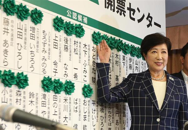 【都議選】韓国メディアも速報「安倍首相が改憲の動力失った」「失言の稲田朋美氏も右翼、勝った小池百合子知事も右翼」のサムネイル画像