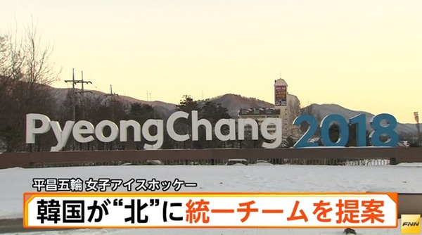 【衝撃】〈女子アイスホッケー〉韓国が「北」に統一チームを提案wwwwwwwwwwwwwのサムネイル画像