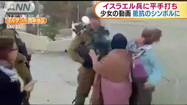 【動画】パレスチナの少女がイスラエル兵を平手打ち→結果・・・のサムネイル画像