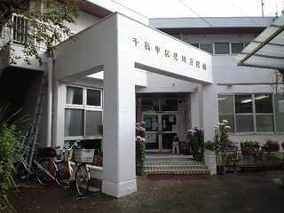 kemigawa