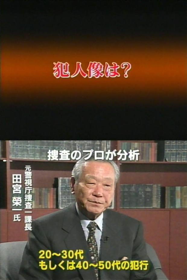 遠隔操作ウイルス真犯人「Suicaを使う関東人」「理系で10代から30代」「ニートか学生」のサムネイル画像