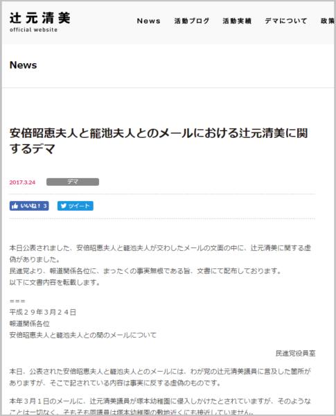 辻元清美「安倍昭恵夫人と籠池夫人のメールは虚偽です。デマを拡散しないで!絶対拡散しないで!」のサムネイル画像