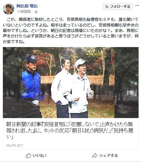 【衝撃】朝日新聞「散歩中の安倍首相が改憲しないで!との声を無視した」→ 衝撃の事実へwwwwwwwwwwwwwwのサムネイル画像