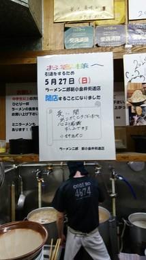 【禁断症状】ラーメン二郎が閉店!!→ ファン「手が震えた」 → 閉店の理由が・・・のサムネイル画像