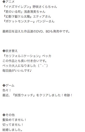 人気声優の遠藤綾(33)が結婚を発表!!!「マクロスF」(シェリル・ノーム)、らき☆すた(高良みゆき)などのサムネイル画像