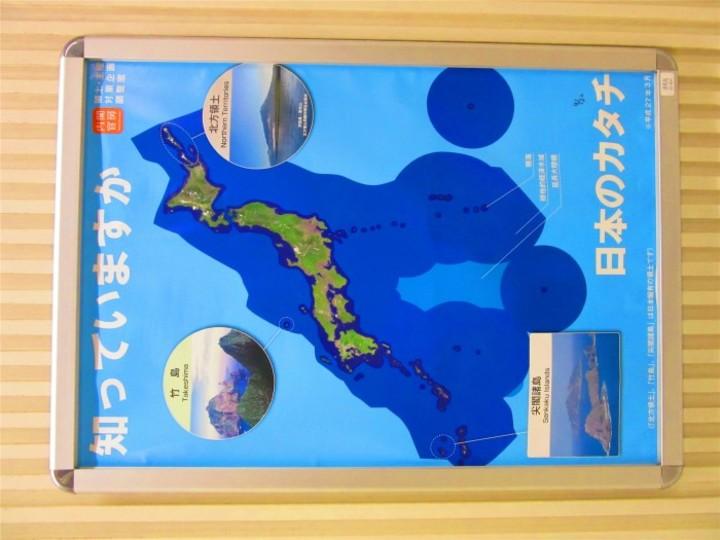 日本の竹島PRポスターは間違いだらけ!韓国人教授がパロディポスターを配布wwwwwwwwwwwwwのサムネイル画像