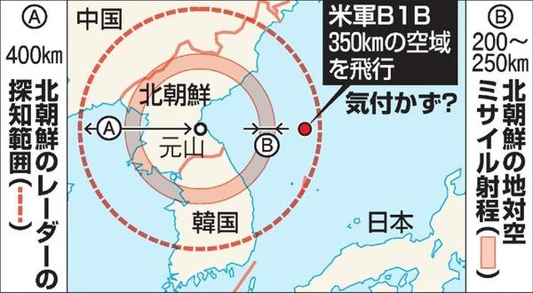 【北朝鮮】米軍機にレーダー稼働せず スクランブルの対抗措置も取れずwwwwwwwwのサムネイル画像