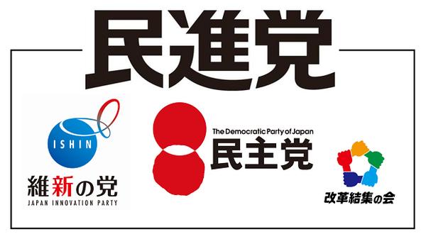 【迷走】民進党さん、なぜか維新に連携を呼び掛けるwwwwwwwwwwwwwのサムネイル画像