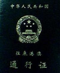 日本の治安オワタ\(^o^)/ 7月1日より大量の中国人が日本に攻めてくるぞー!のサムネイル画像