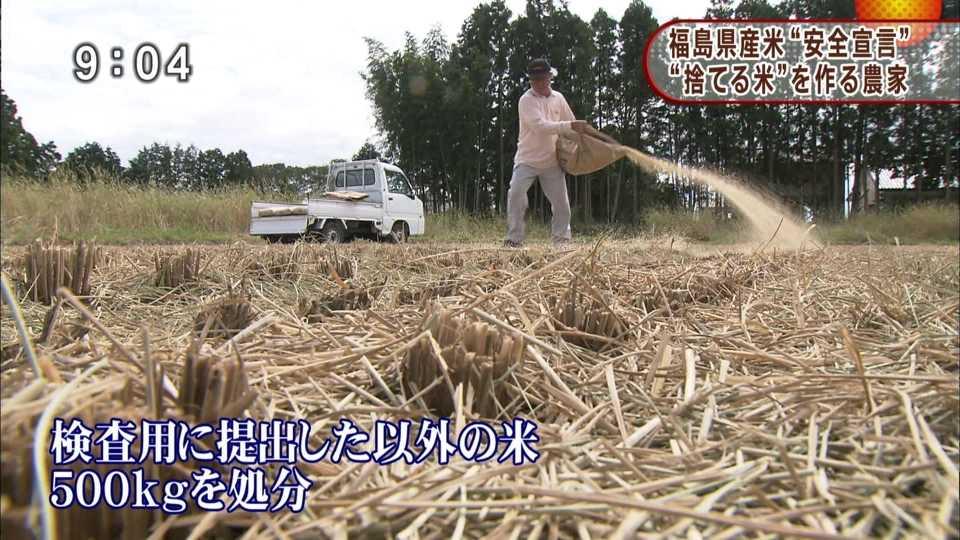 福島のお米から大量のセシウムのサムネイル画像