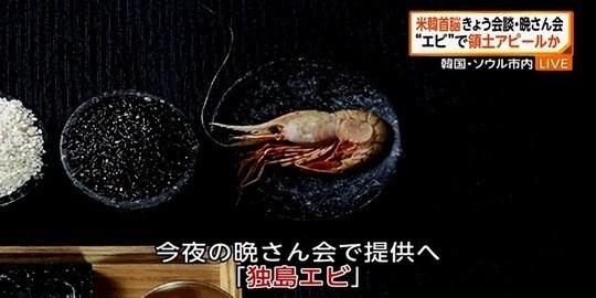 韓国人「天皇が訪韓すれば、慰安婦が抱きつき独島エビを食べさせようとするだろう。よって来るべきではない。」 のサムネイル画像