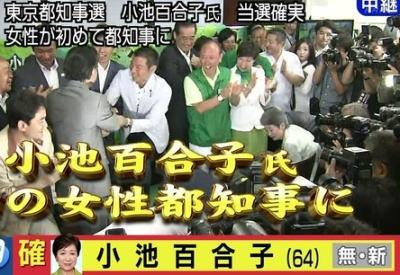 東京都知事選0秒で小池百合子氏に当確wwww瞬殺すぎwwwwwのサムネイル画像