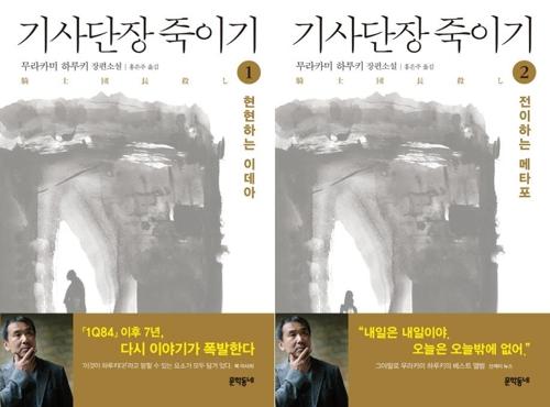 【ノーベル賞級作家】村上春樹「騎士団長殺し」の韓国語版が来月12日に発売のサムネイル画像
