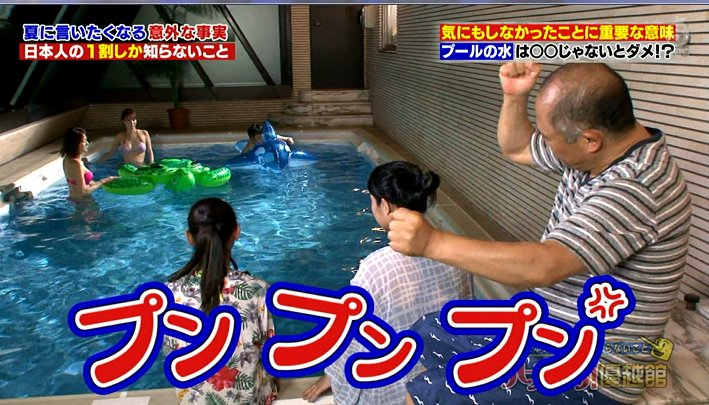 【テレビ】地上波ゴールデンに「例のプール」が登場wwwwwwwwwwwwwご飯吹いたわwのサムネイル画像