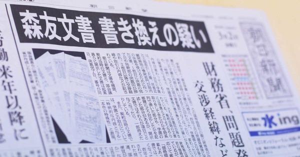 【森友文書】近畿財務局で決裁に関わった27人「全員」が書き換えを否定wwwwwwwwwwwww のサムネイル画像