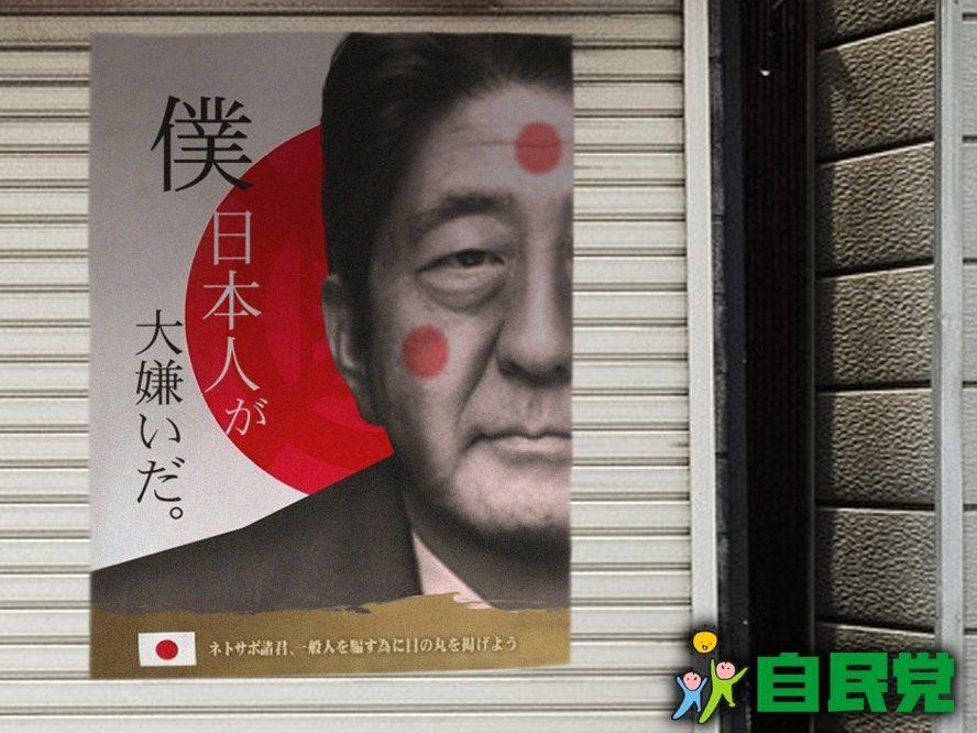 【画像】私日本人でよかったとは逆の、とんでもない画像が出回る・・・のサムネイル画像