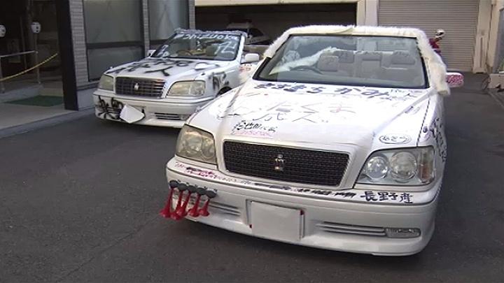 【静岡】 成人式に「改造車」で参加 → 道交法違反の疑いで2人逮捕「目立ちたかった。」のサムネイル画像