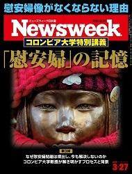 Newsweek誌「日本が慰安婦像に抗議すればするほど残虐行為が世界に知れ渡り逆効果」 のサムネイル画像