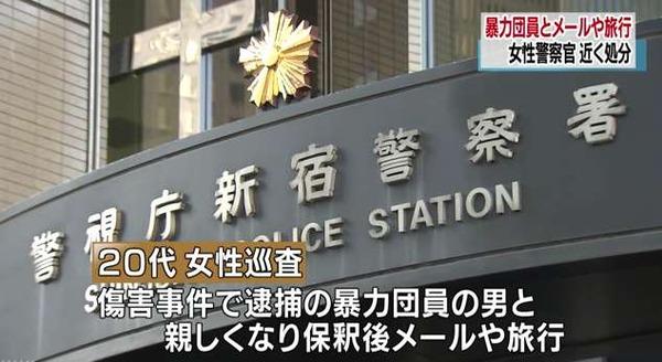 【悲報】ヤクザと交際の女性警官、捜査情報やカネを渡していたwwwwwwwwwwwwのサムネイル画像
