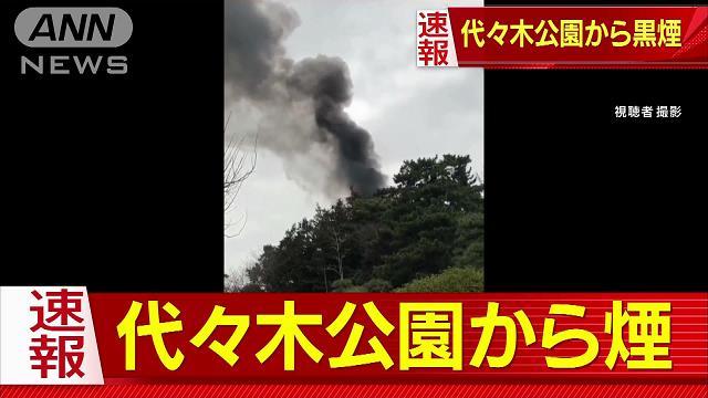 【速報】代々木公園で火災が発生・・・ のサムネイル画像
