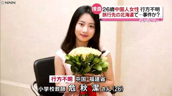 札幌で不明の中国人女性の自殺が確定wwwwwwwwwwwwwのサムネイル画像