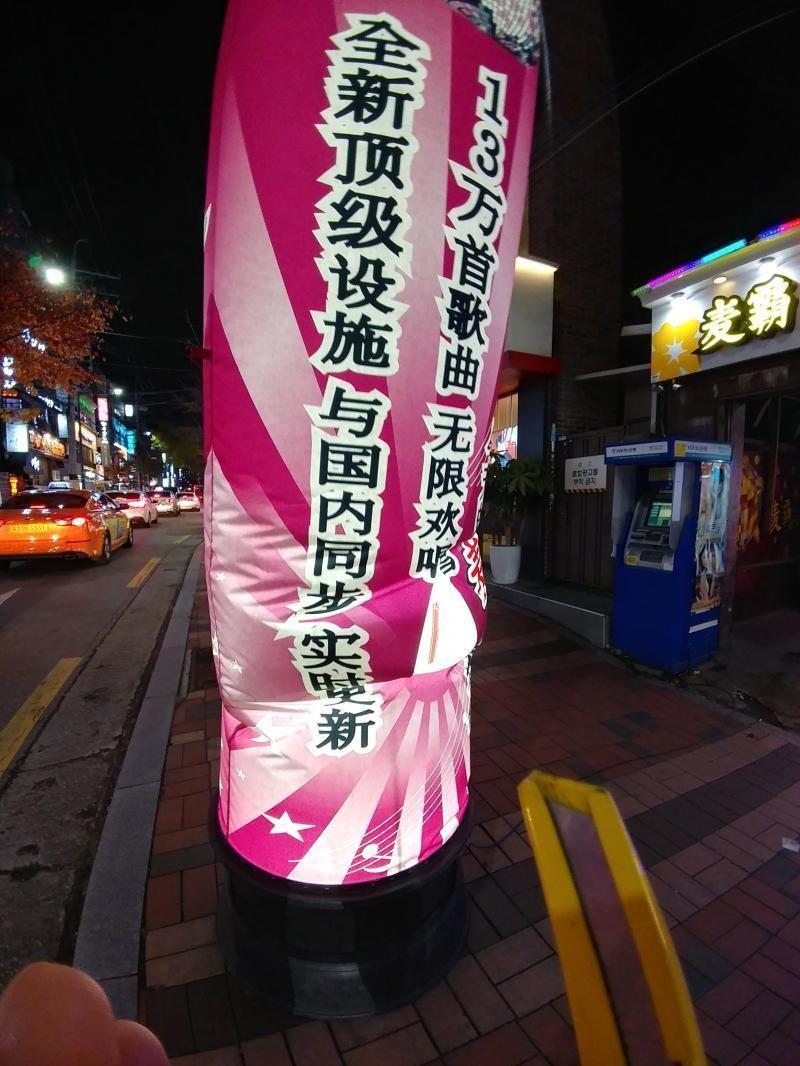 旭日旗に似たカラオケ店のバルーンを破壊した韓国人が英雄扱いのサムネイル画像