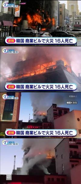 【速報】韓国の商業ビルで火災 → 28人死亡、26人がケガのサムネイル画像
