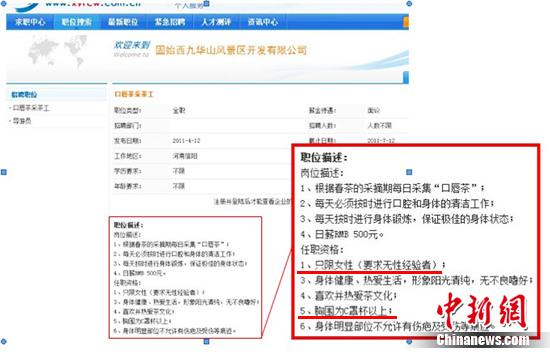 中国で「バストがCカップ以上で処女」の求人が話題にのサムネイル画像