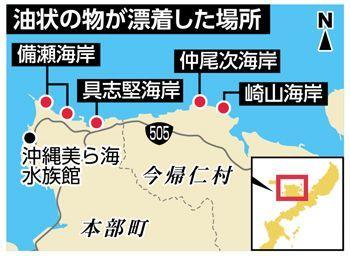 【悲報】沖縄本島に「油」が相次いで流れ着く。中国のタンカーから流出か・・・ のサムネイル画像